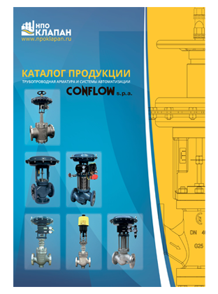 catalogue_conflow